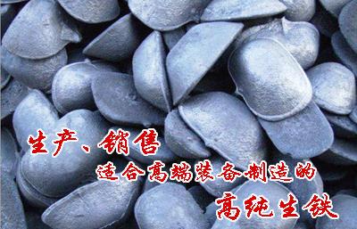 供应优质生铁块